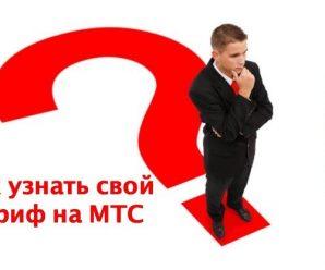 Как узнать тариф на МТС