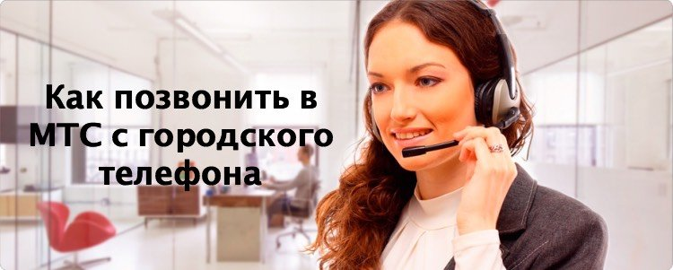 Как позвонить оператору МТС с городского телефона