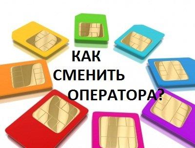 как сменить оператора с сохранением номера