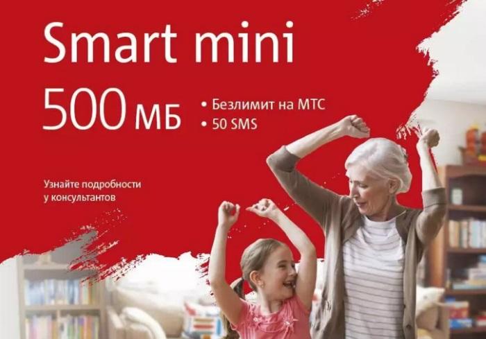 Смарт Мини от МТС — новый тариф!