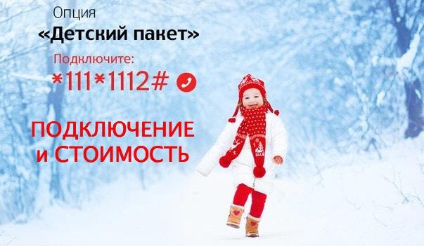 Услуга «Детский пакет» от МТС: безопасность и защита ребенка