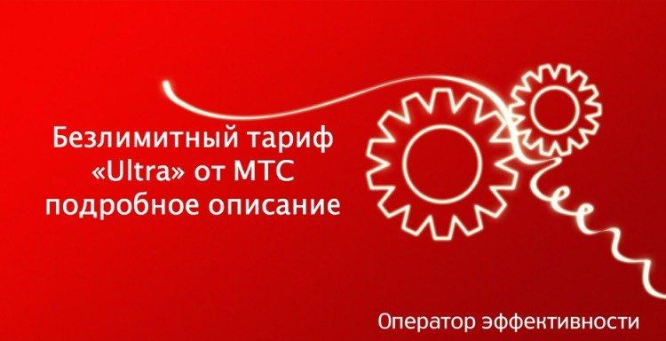 МТС — безлимитный тариф «Ultra» — подробное описание