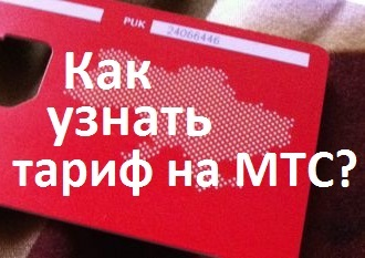 Как узнать свой тариф на МТС
