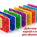 Действия с SIM-картой и номером для абонентов МТС