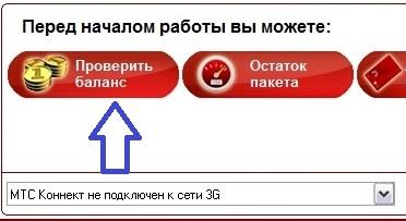 МТС интернет как узнать баланс