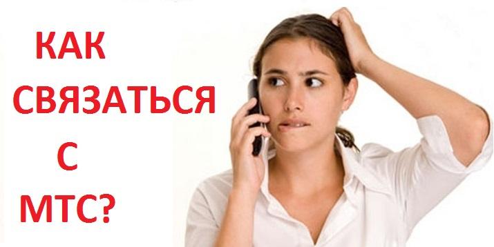 Как вызвать оператора МТС в России
