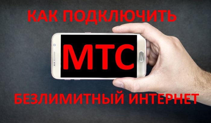 Как подключить безлимитный интернет на МТС
