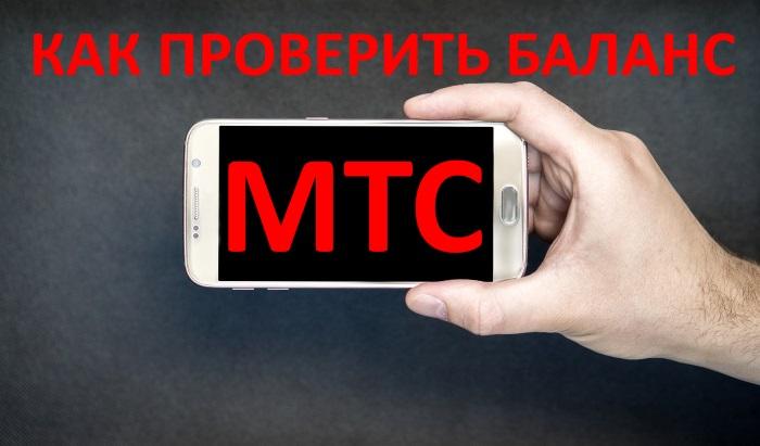 МТС интернет: как узнать баланс