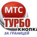 «Турбо-кнопка за границей» от МТС — нет ограничениям по скорости!