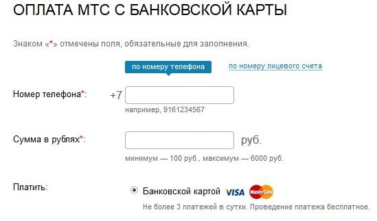 Как пополнить МТС с помощью банковской карты