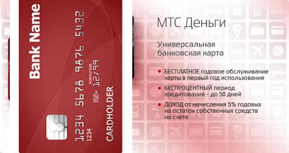 МТС Деньги - подробное описание сервиса