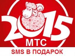 SMS в подарок на Новый год от МТС