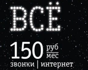 Тариф «Всё за 150» Билайн Москва: подробное описание