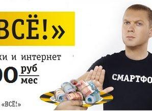 Тариф «Всё за 200» Билайн Москва: подробное описание