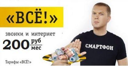 все за 200 билайн москва и московская область