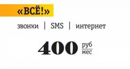 Тариф «Всё за 400» Билайн Москва: подробное описание