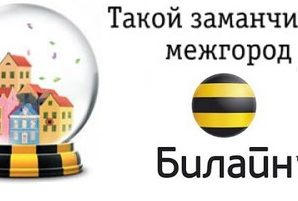 Услуга «Мой межгород» от Билайн в Москве