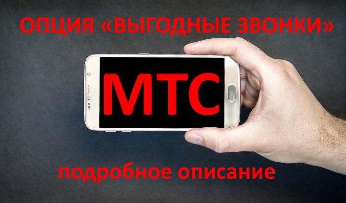 Выгодные звонки от МТС