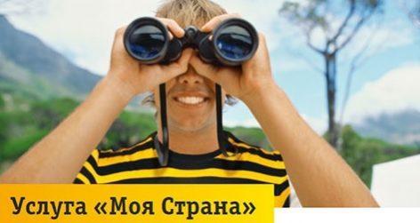 Услуга «Моя страна» на Билайн в Москве