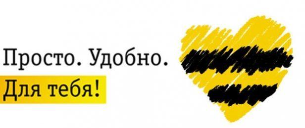 Программа «Счастливое время» от Билайн