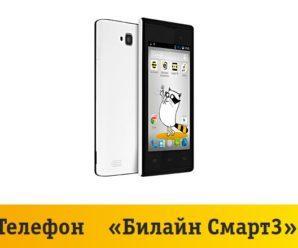 Смартфон «Билайн Смарт 3» всего за 2790 рублей!