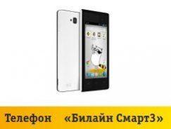 Cмартфон Билайн Смарт 3