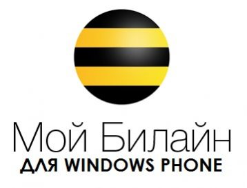 Приложение «Мой Билайн» для Windows Phone!