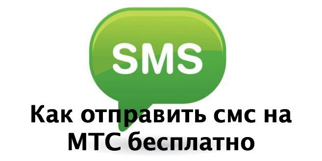 Как отправить смс на МТС бесплатно: инструкция