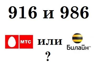 Номера на 916 и 986 это Билайн или МТС