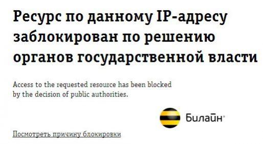 Что делать, если Билайн не грузит интернет, видео, Одноклассники и другое