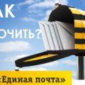 Как отключить услугу «Единая почта» на Билайн
