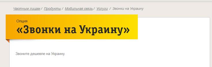 Выгодные звонки на Украину с новой услугой от Билайн!