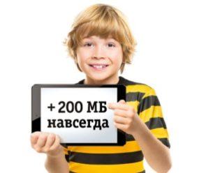 Билайн планшет за 3990 рублей и интернет в подарок!