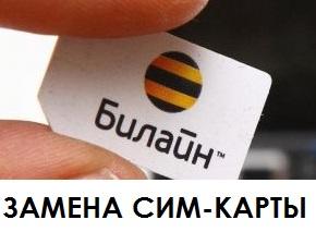 Как сделать замену сим-карты с сохранением номера на Билайн