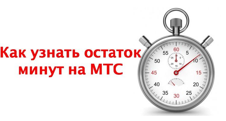 Как узнать остаток минут на МТС