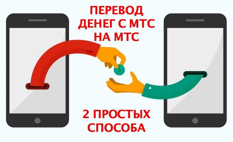 Как перекинуть деньги с телефона теле2 на телефон мтс