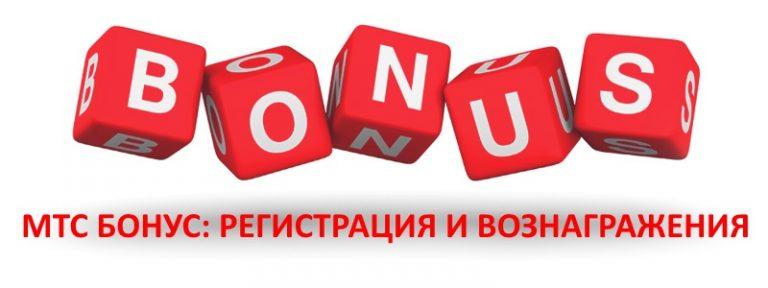 МТС бонус: как зарегистрироваться и какие вознаграждения есть в программе