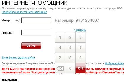 Интернет-помощник МТС — регистрация и описание