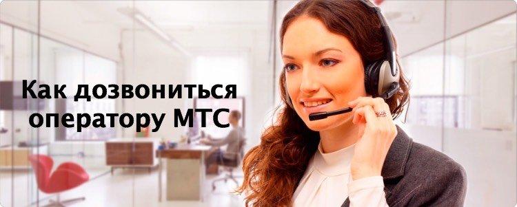 Как дозвониться оператору МТС