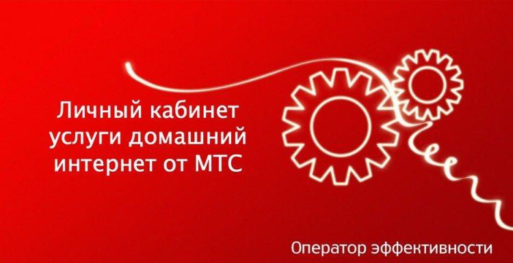 Личный кабинет услуги домашний интернет от МТС