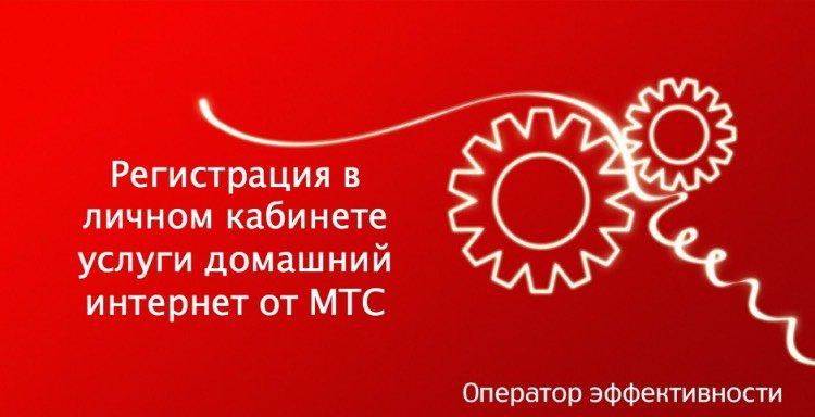 Регистрация в личном кабинете услуги домашний интернет от МТС
