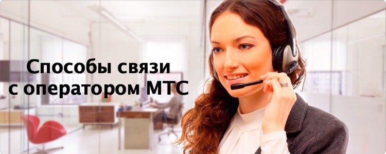 Способы связи с оператором МТС