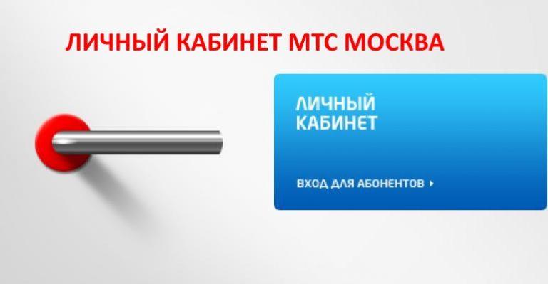 Личный кабинет МТС Москва: способы регистрации и авторизации