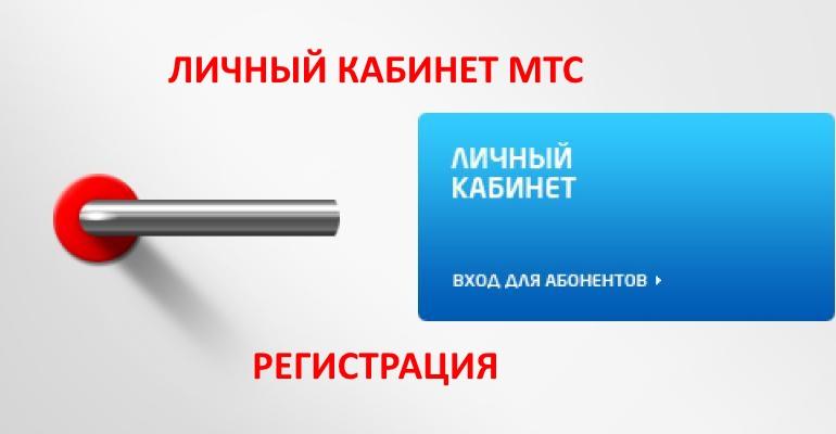 Регистрация в личном кабинете МТС
