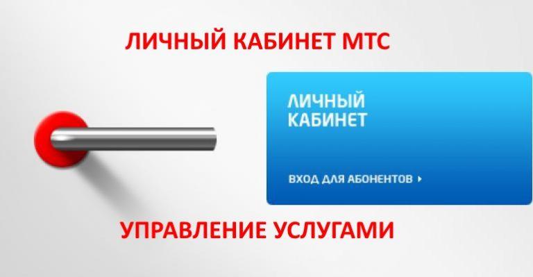 Управление услугами в личном кабинете МТС