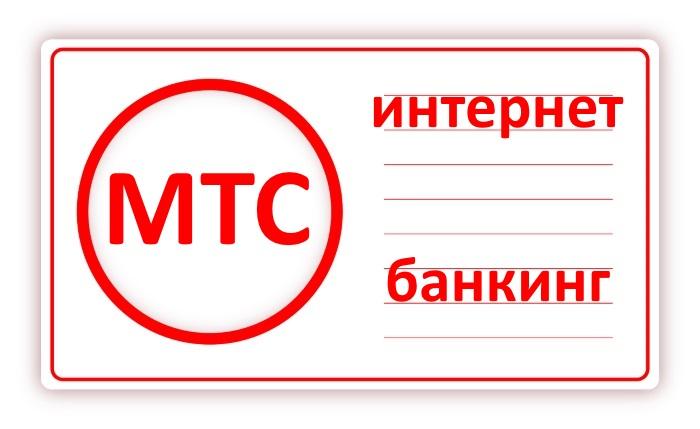 Интернет банкинг МТС Личный кабинет (часть 1): возможности, вход, основные услуги