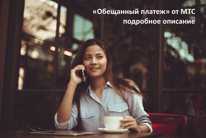 Сервис «Обещанный платеж» от МТС: подключение, стоимость и использование услуги