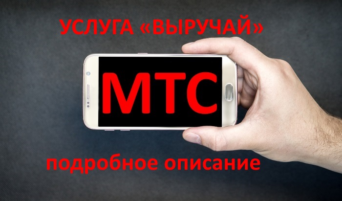 Полное описание услуги «Выручай» от МТС