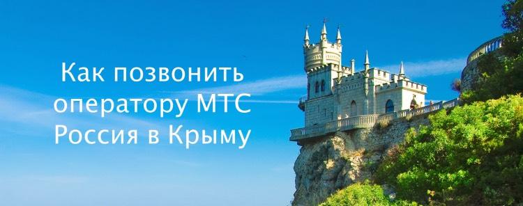 Как позвонить оператору МТС Россия в Крыму