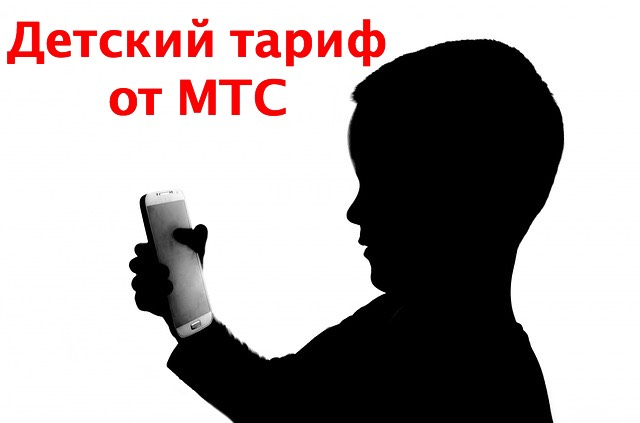Детский тариф от МТС: описание, возможности, стоимость